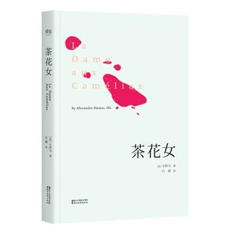 茶花女(法国国家图书馆藏初版全译本)