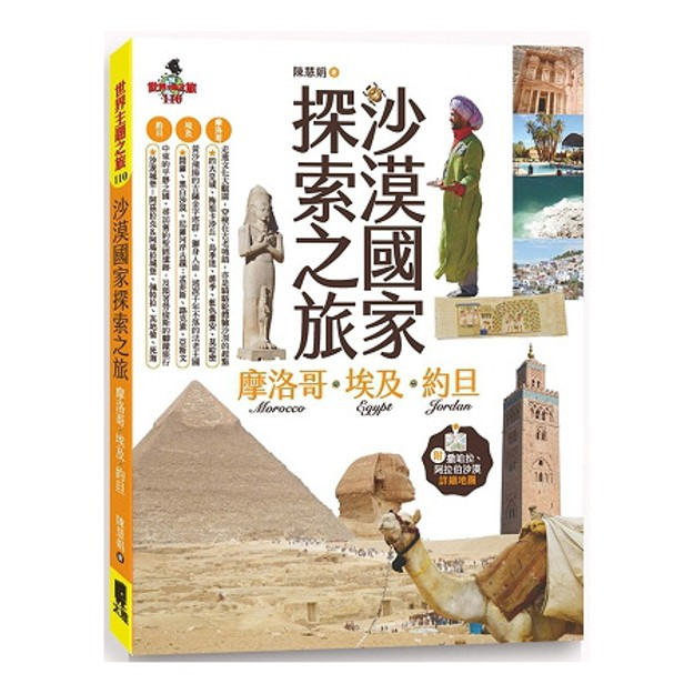 商品详情 - 【繁體】沙漠國家探索之旅 摩洛哥‧埃及‧約旦 - image  0