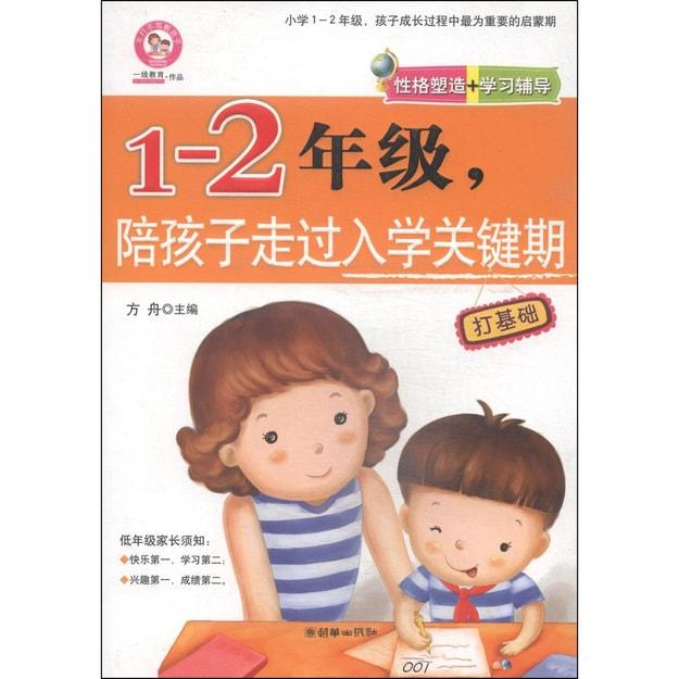 商品详情 - 一至二年级,陪孩子走过入学关键期 - image  0