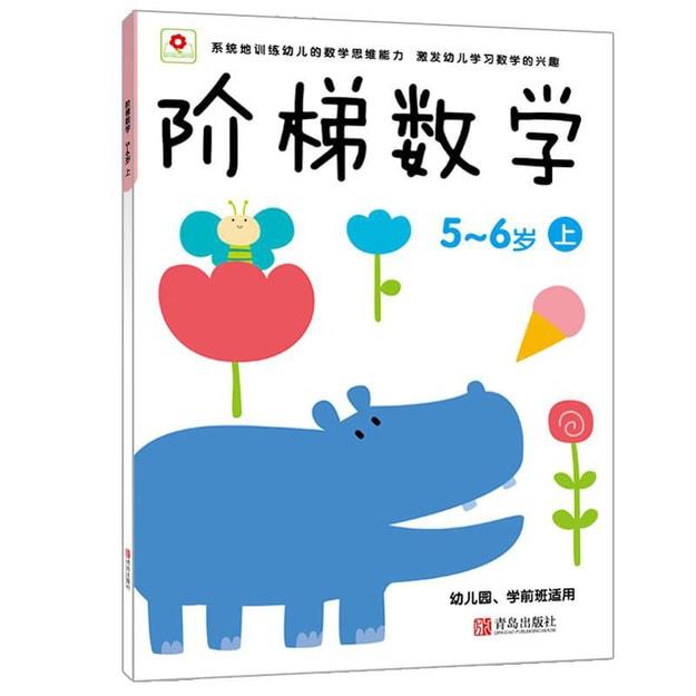 商品详情 - 邦臣小红花·阶梯数学(5~6岁)(上) - image  0