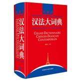 汉法大词典