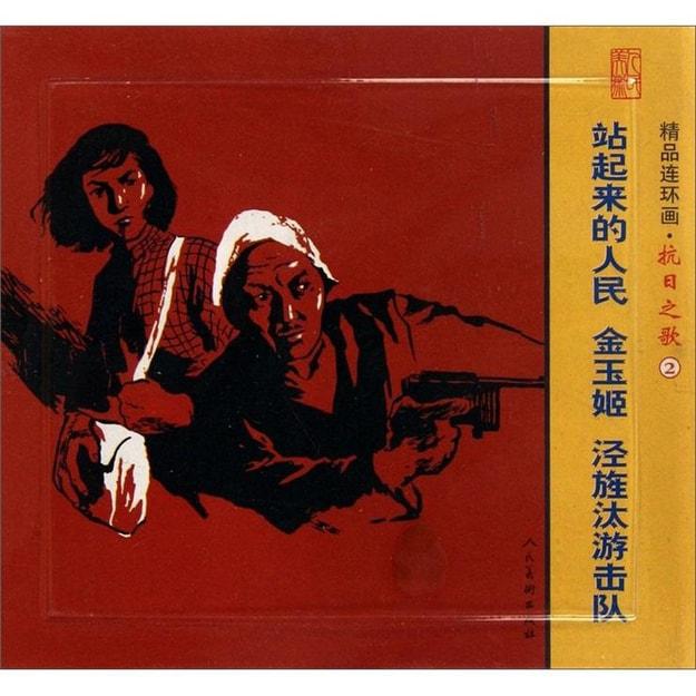 商品详情 - 精品连环画:抗日之歌2(套装共3册) 小人书 - image  0