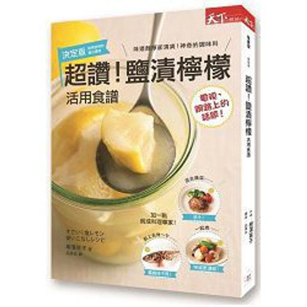 Product Detail - 【繁體】超讚!鹽漬檸檬活用食譜 - image  0