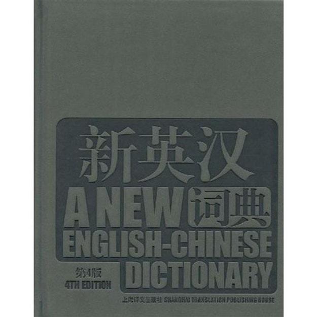 商品详情 - 新英汉词典(第4版) - image  0