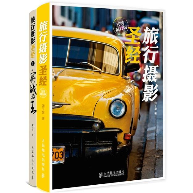 商品详情 - 旅行摄影圣经 完美随行版-旅行摄影圣经2 实战为王 套装全2册 - image  0