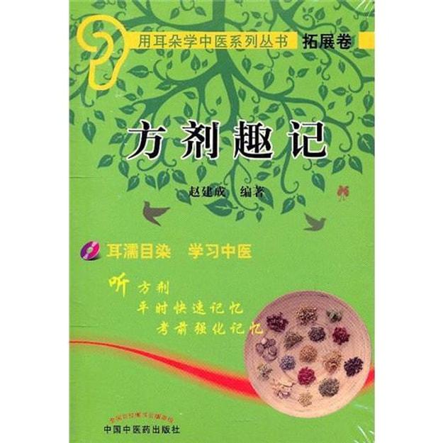 商品详情 - 方剂趣记(附光盘) - image  0