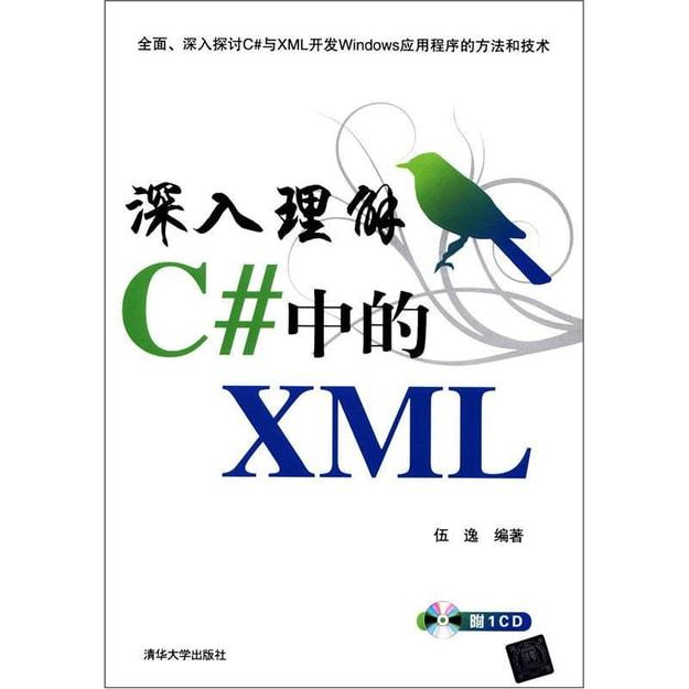 商品详情 - 深入理解C#中的XML(附CD-ROM光盘1张) - image  0