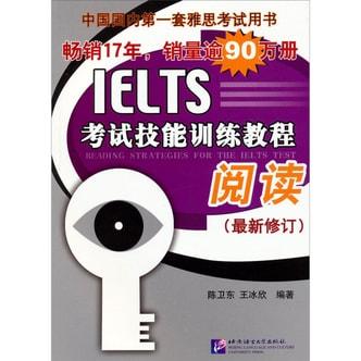 IELTS考试技能训练教程阅读(最新修订)