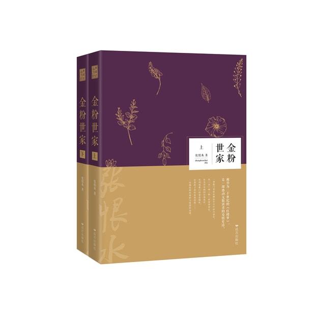 商品详情 - 张恨水作品集:金粉世家(套装全二册) - image  0