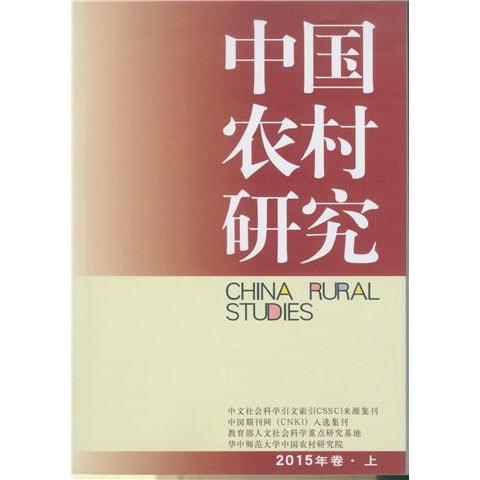中国农村研究(2015年卷.上) 怎么样 - 亚米网