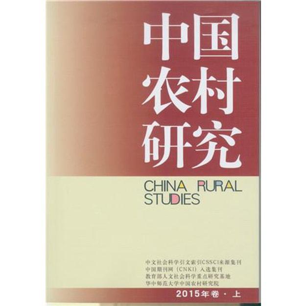 商品详情 - 中国农村研究(2015年卷.上) - image  0