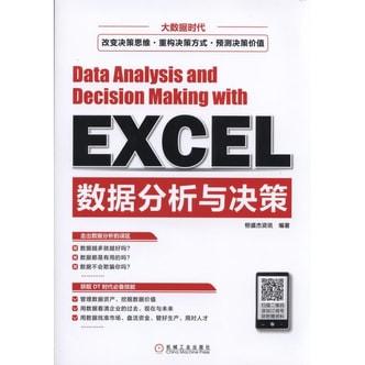 Excel数据分析与决策