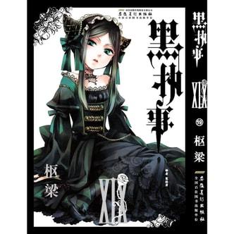 黑执事(19卷)