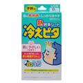 【日本直邮】日本LION狮王 儿童退热贴 12枚+4枚増量版