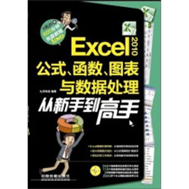 商品详情 - Excel 2010公式、函数、图表与数据处理从新手到高手(附光盘1张) - image  0