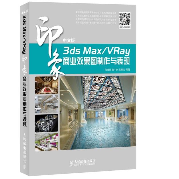 商品详情 - 中文版3ds Max&VRay印象 商业效果图制作与表现 - image  0