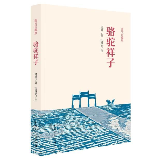 商品详情 - 骆驼祥子(图文珍藏版) - image  0