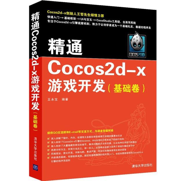 商品详情 - 精通Cocos2d-x游戏开发 基础卷 - image  0