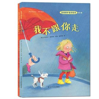 自我保护意识培养第1辑:我不跟你走+别想欺负我(套装全2册 2016版)