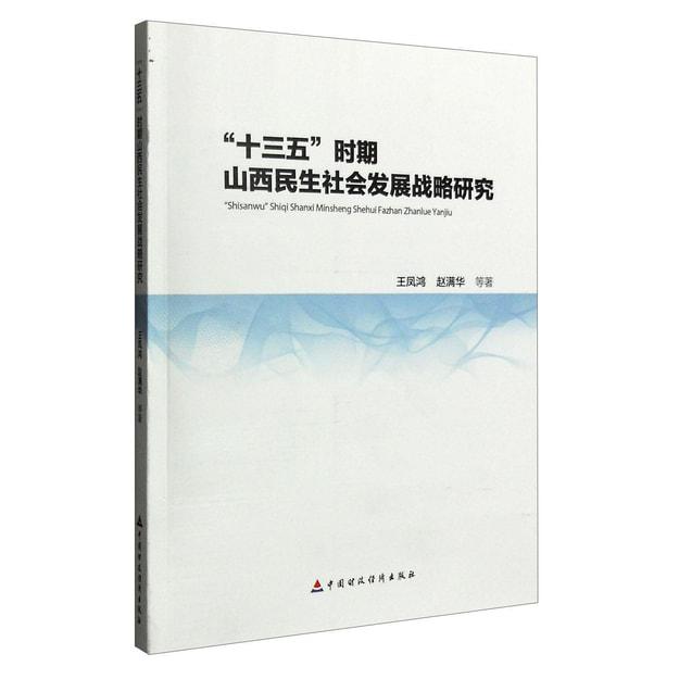 """商品详情 - """"十三五""""时期山西民生社会发展战略研究 - image  0"""
