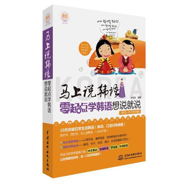 商品详情 - 马上说韩语:零起点学韩语想说就说 - image  0