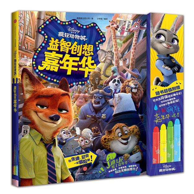 商品详情 - 迪士尼动画电影疯狂动物城系列 益智创想嘉年华 - image  0