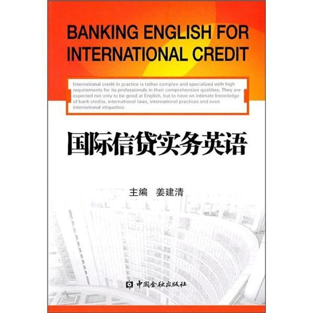 商品详情 - 国际信贷实务英语 - image  0