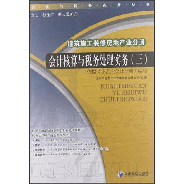商品详情 - 会计核算与税务处理实务(3) - image  0