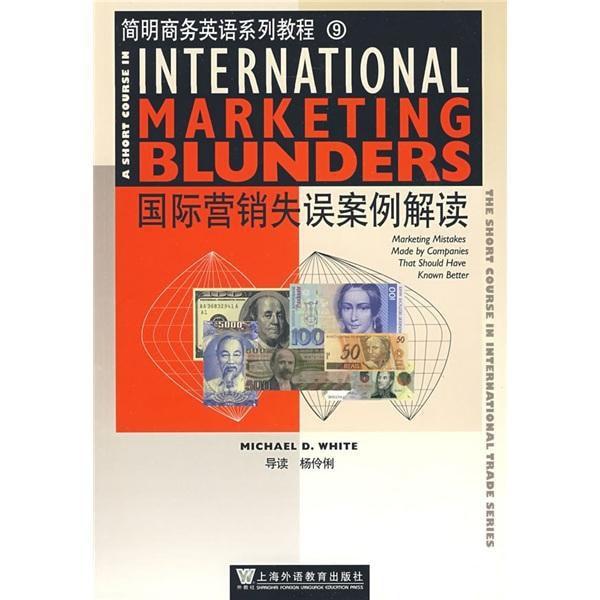 简明商务英语系列教程9·简明商务英语系列教材:国际营销失误案例解读 怎么样 - 亚米网