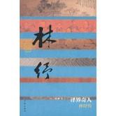 译界奇人:林纾传(平)
