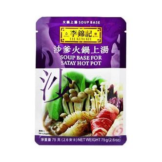香港李锦记 中国名菜系列之沙爹火锅上汤 75g