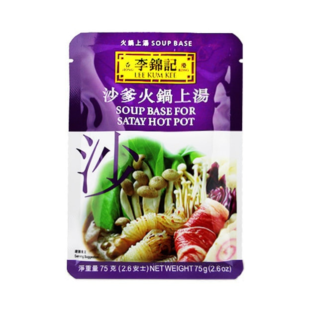 Product Detail - Soup Base For Satay Hot Pot 75g - image  0