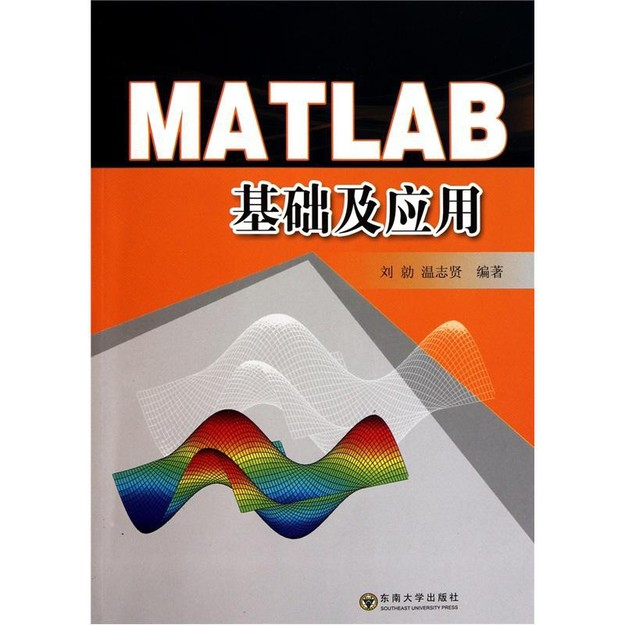 商品详情 - MATLAB基础及应用 - image  0