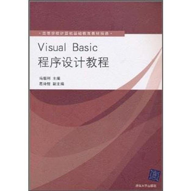 商品详情 - 高等学校计算机基础教育教材精选:Visual Basic程序设计教程 - image  0