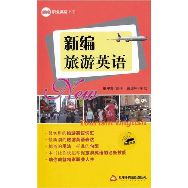 商品详情 - 新编旅游英语 - image  0