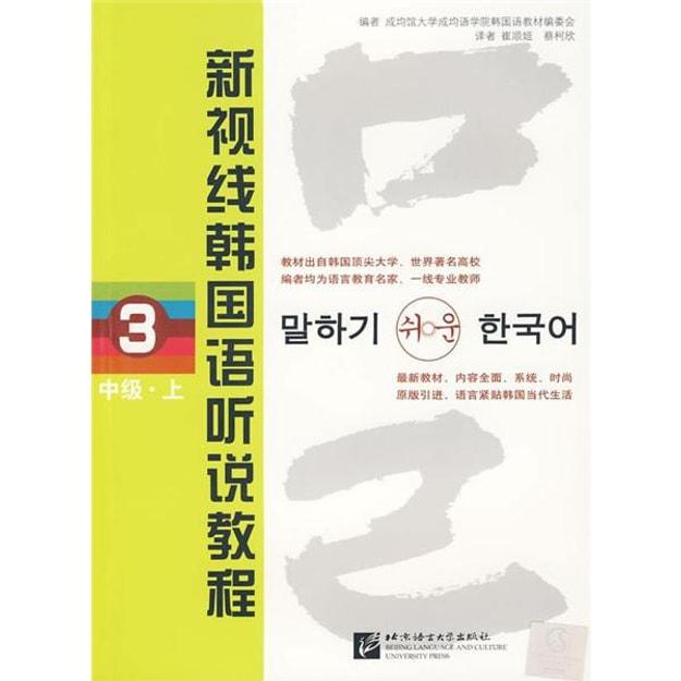 商品详情 - 新视线韩国语听说教程3:中级(上)(附光盘) - image  0