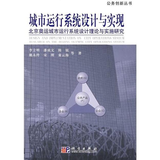 商品详情 - 城市运行系统设计与实现:北京奥运城市运行系统设计理论与实施研 - image  0