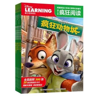 迪士尼疯狂阅读:疯狂动物城+魔法奇缘+怪兽大学+玩具总动员3(套装共4册)