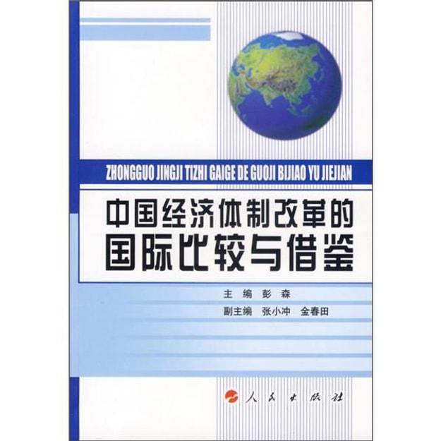 Product Detail - 中国经济体制改革的国际比较与借鉴 - image 0