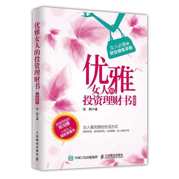 商品详情 - 优雅女人的投资理财书 图解版 - image  0