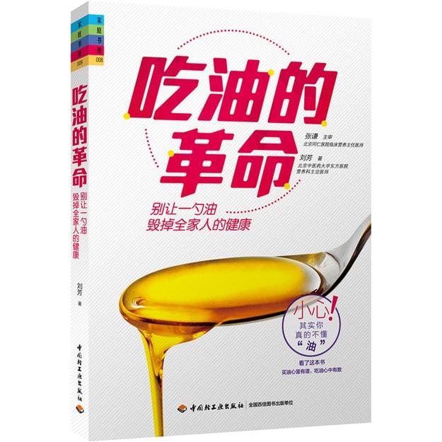 商品详情 - 吃油的革命:别让一勺油毁掉全家人的健康 - image  0
