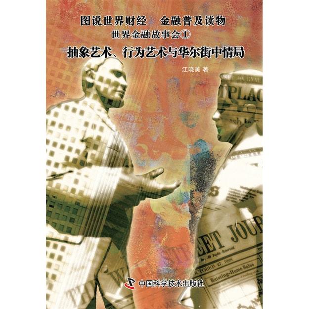 商品详情 - 世界金融故事会①抽象艺术、行为艺术与华尔街中情局 - image  0