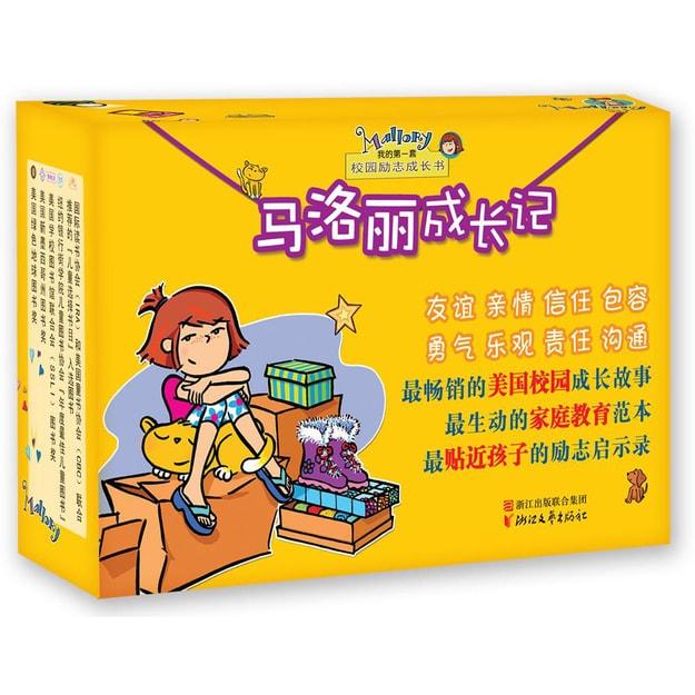 商品详情 - 我的第一套校园励志成长书:马洛丽成长记(共14册) - image  0