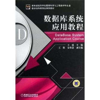 数据库系统应用教程