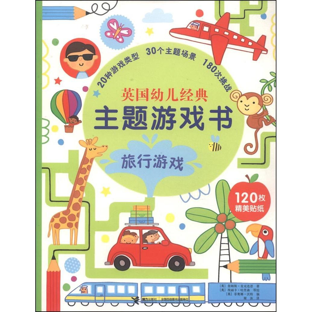 英国幼儿经典主题游戏书:旅行游戏 怎么样 - 亚米网