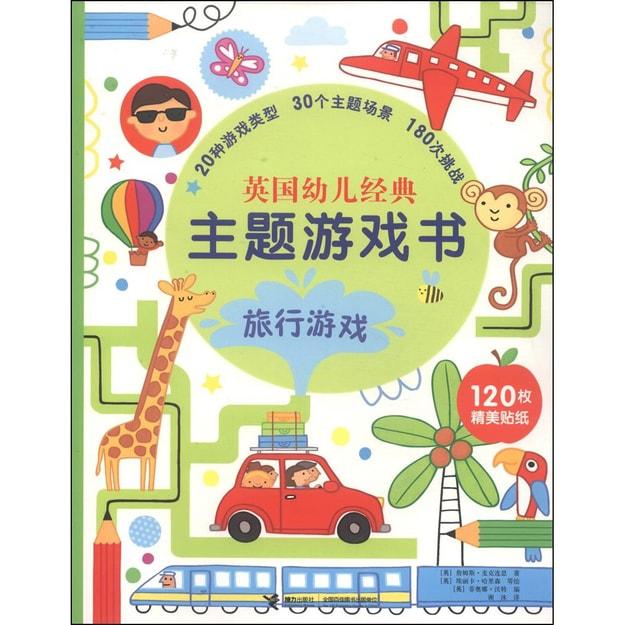 商品详情 - 英国幼儿经典主题游戏书:旅行游戏 - image  0