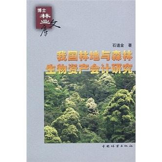 我国林地与森林生物资产会计研究