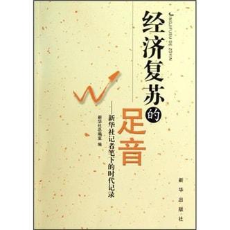 经济复苏的足音:新华社记者笔下的时代记录