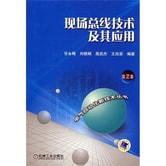 现场总线技术及其应用(第2版)