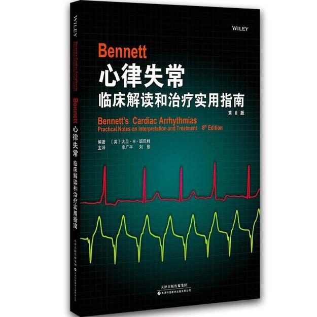 商品详情 - Bennett心律失常:临床解读和治疗实用指南(第8版) - image  0